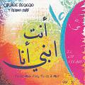 Couverture du 3ème CD enregistré par la Communauté de l'Emmanuel en Égypte